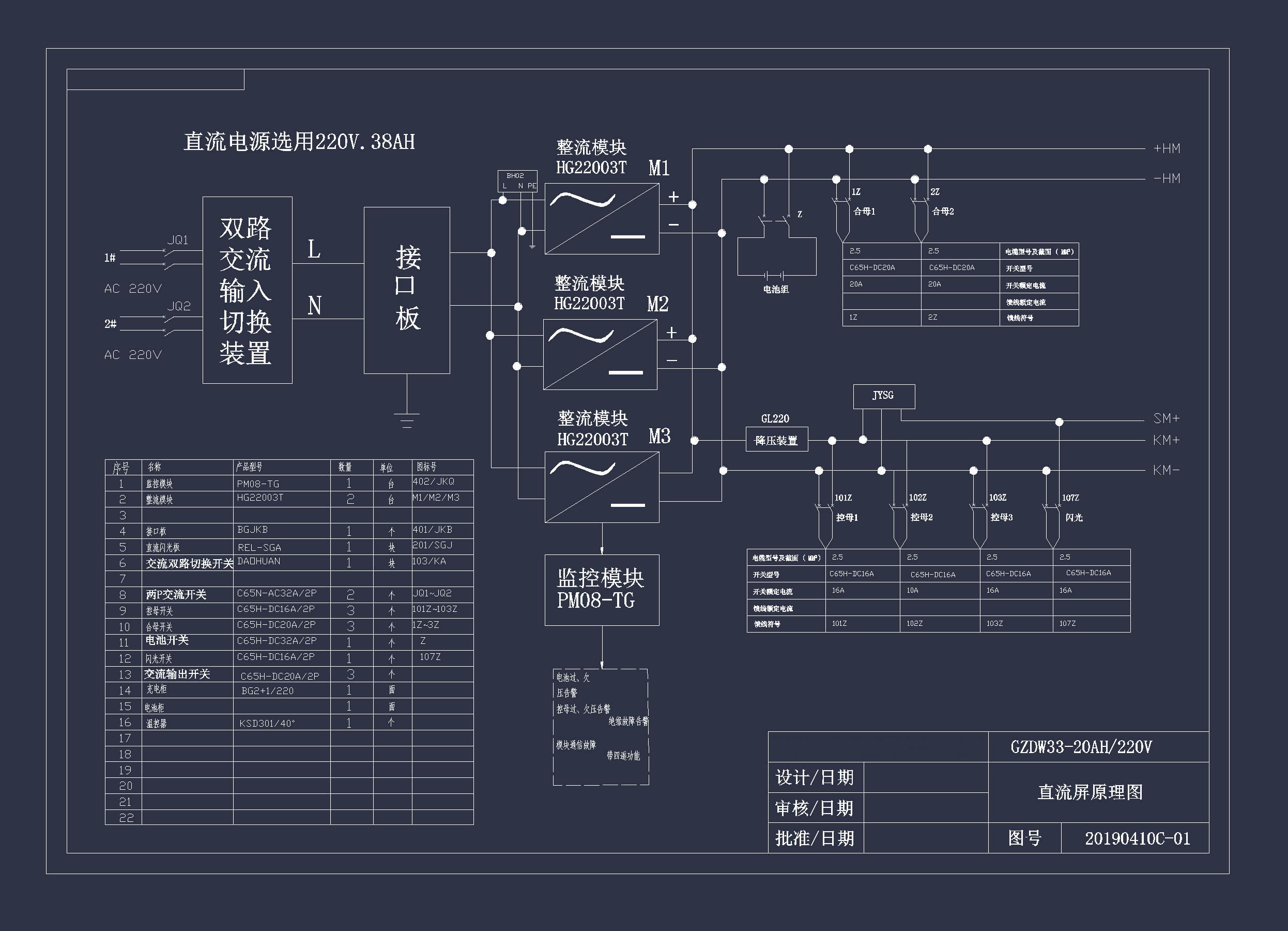 20AH壁挂直流电源图纸