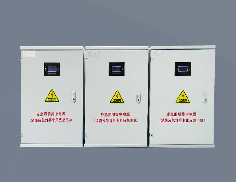 应急照明集中电源控制箱