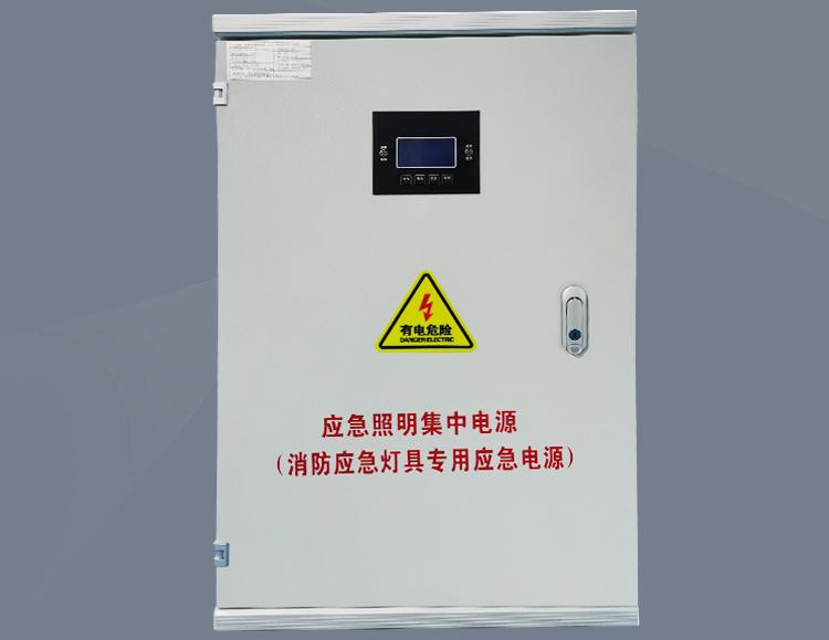 应急照明集中电源箱