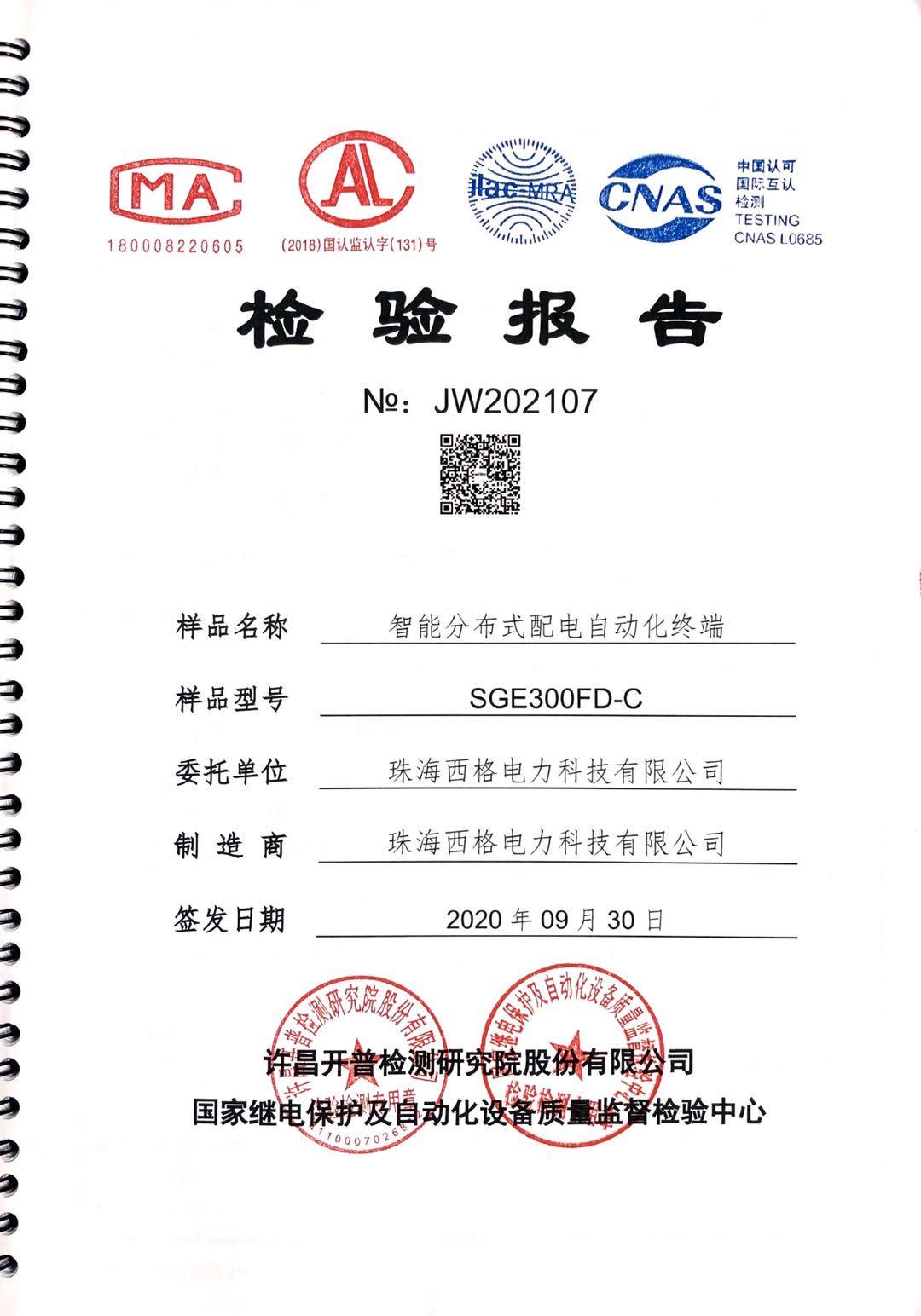 分布式DTU校验报告