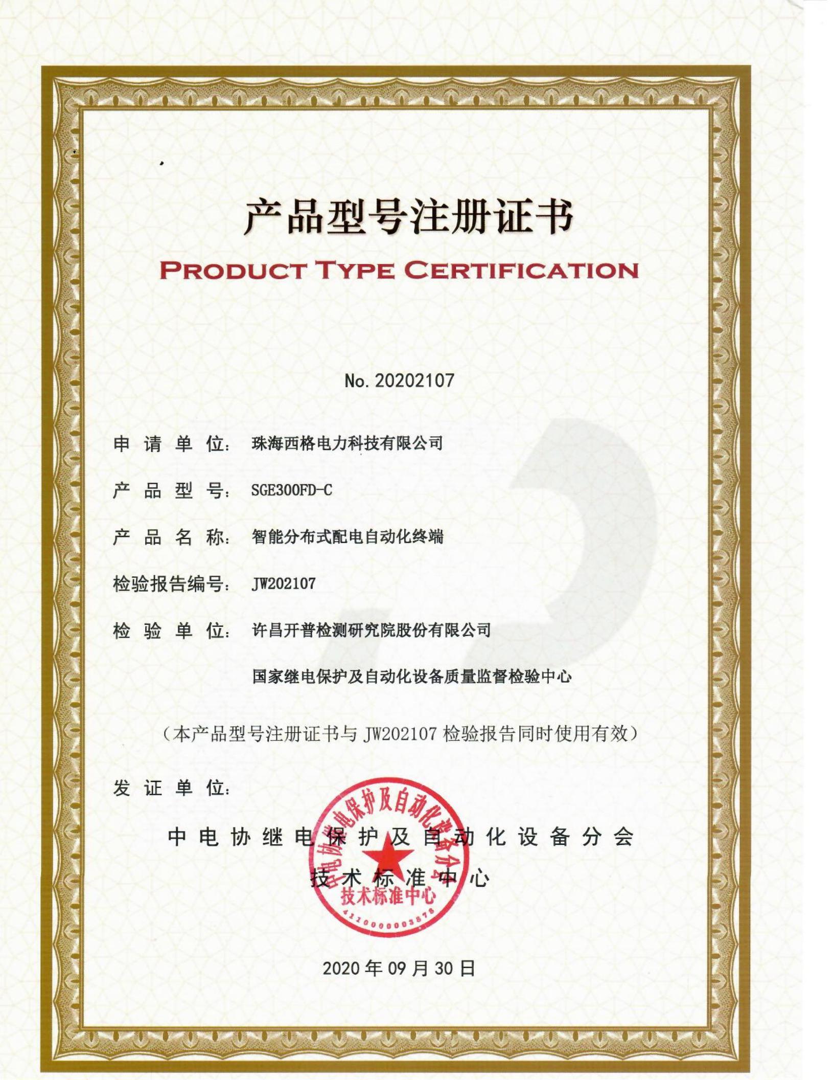 分布式DTU产品型号证书
