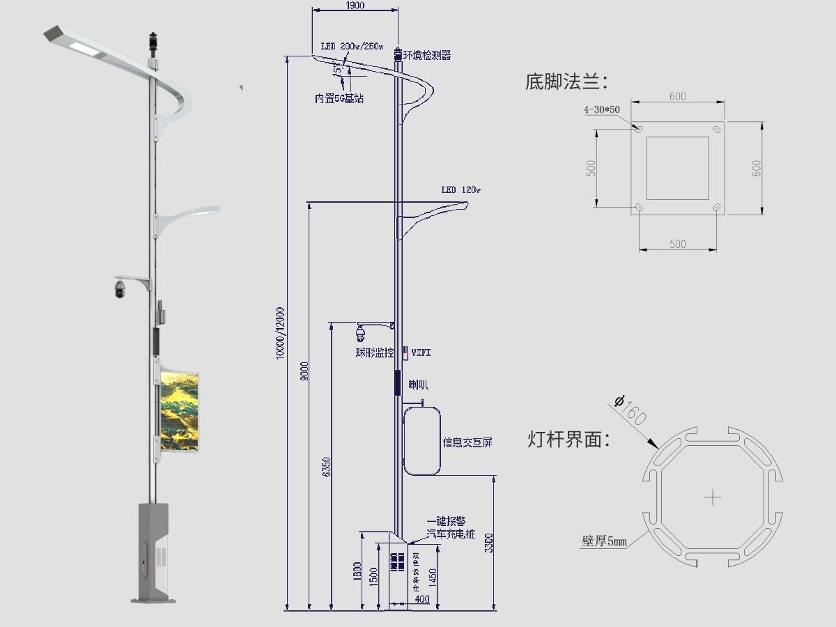道路智慧灯杆外形结构图