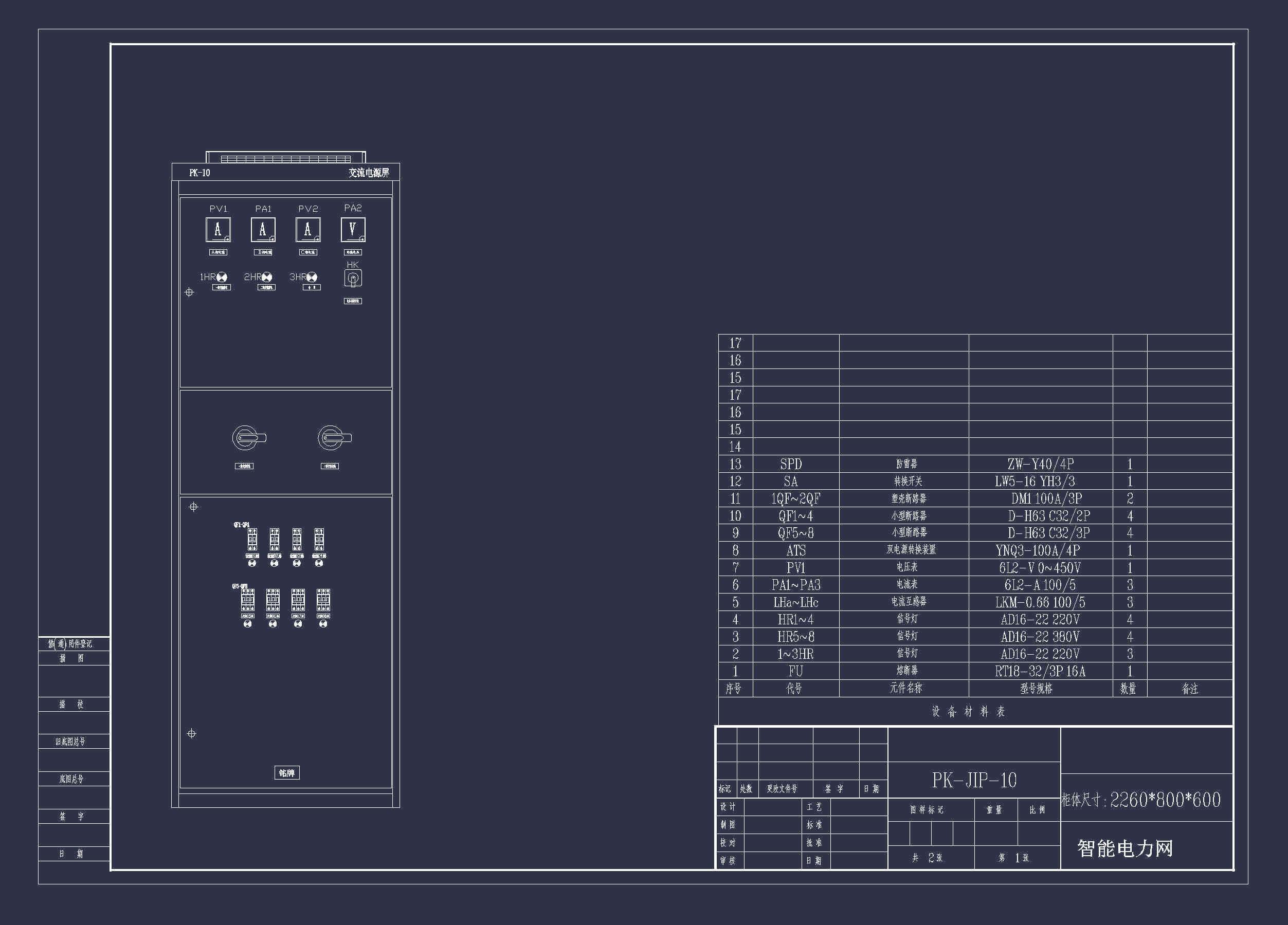 JLP-PK-10交流屏图纸