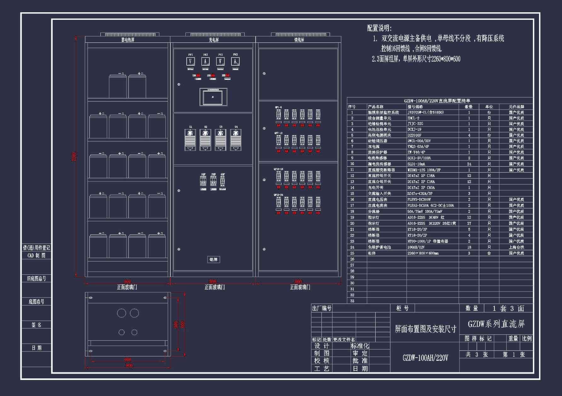 GZDW33-100AH直流屏图纸