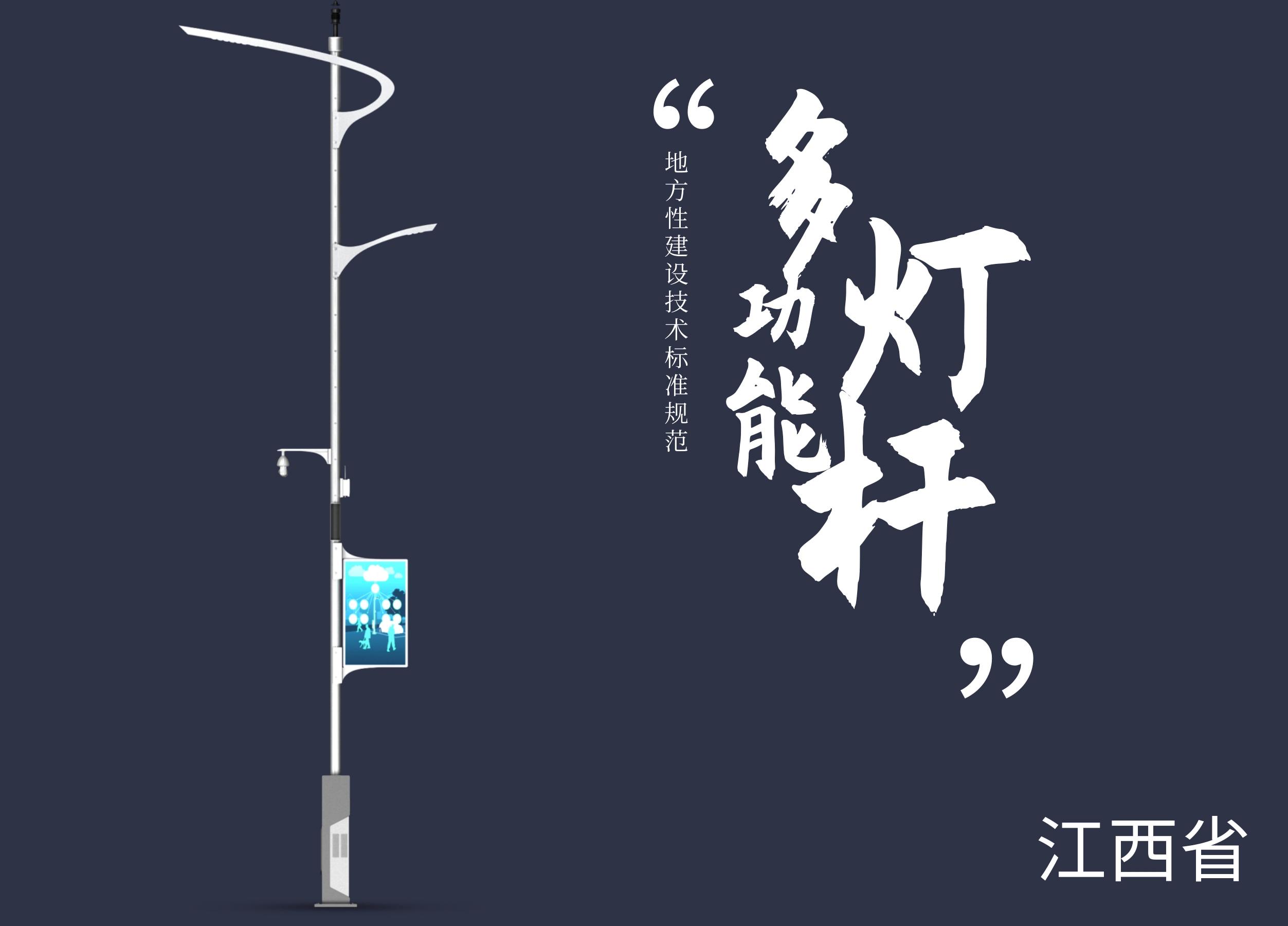 江西省智慧灯杆建设技术标准