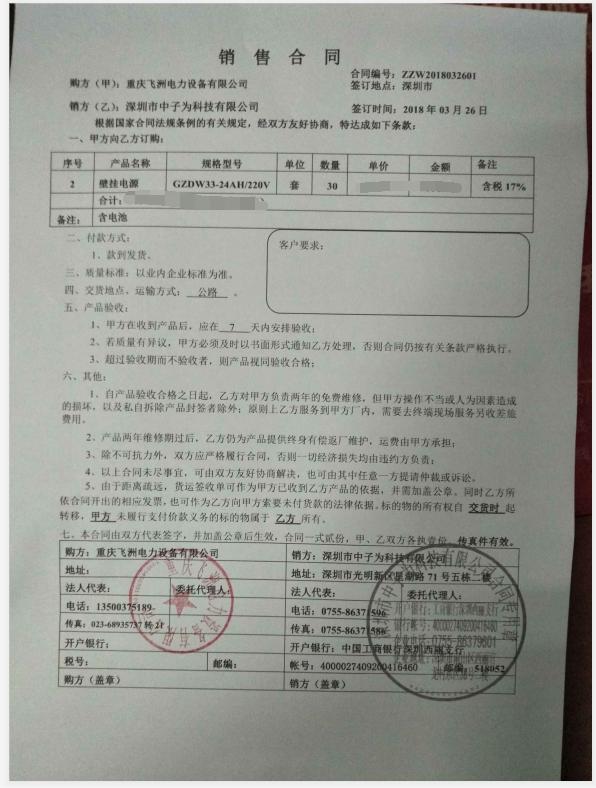 重庆飞洲电力30套壁挂直流电源合同