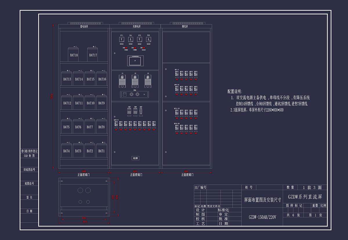 GZDW-150AH交直流一体化电源图纸