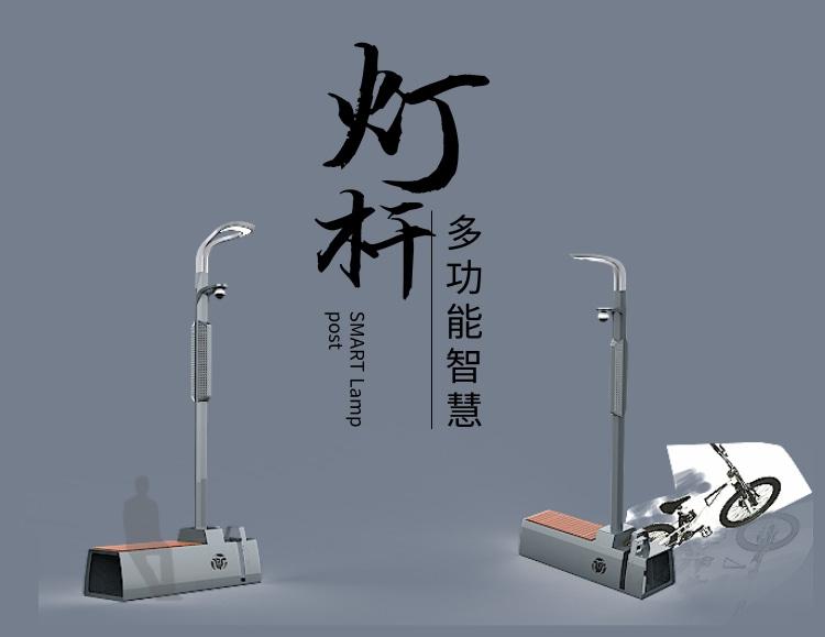 中国城市智慧路灯