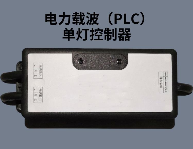 电力载波单灯控制器