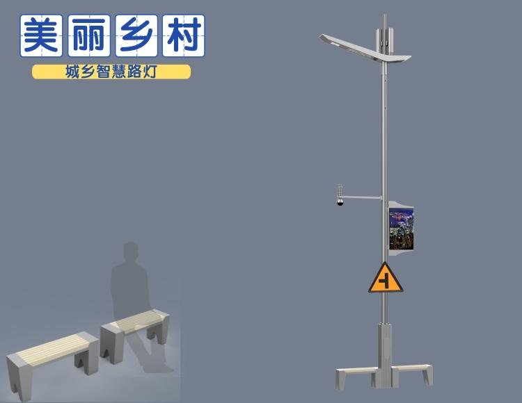 城乡道路智慧路灯系统
