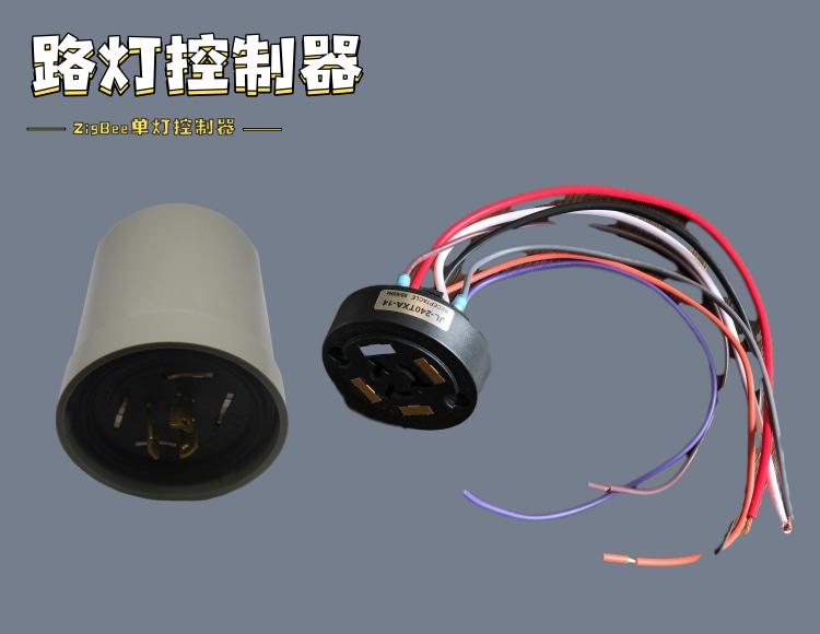 ZigBee单灯控制器