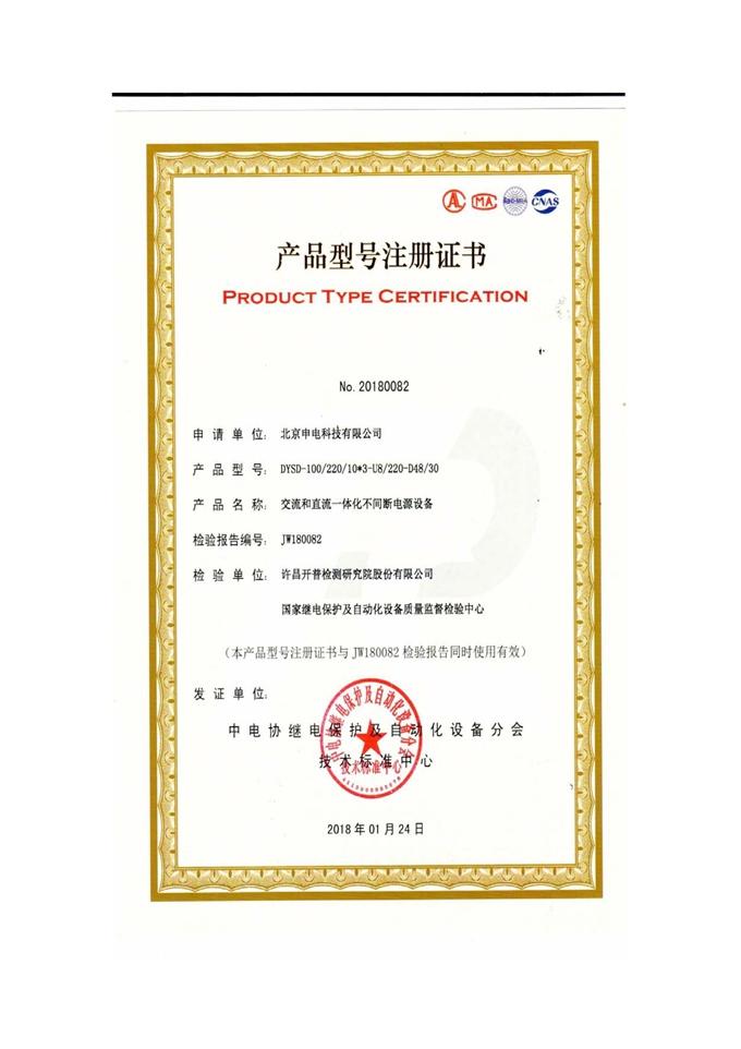 交直流屏产品型号认证证书