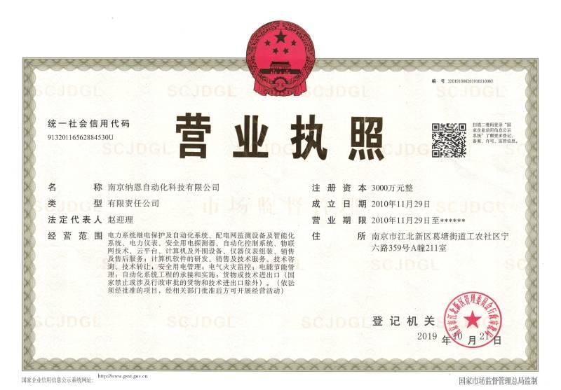 自动化公司营业执照
