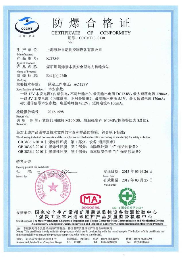 煤矿用隔爆兼本质安全型电力传输分站防爆合格证书