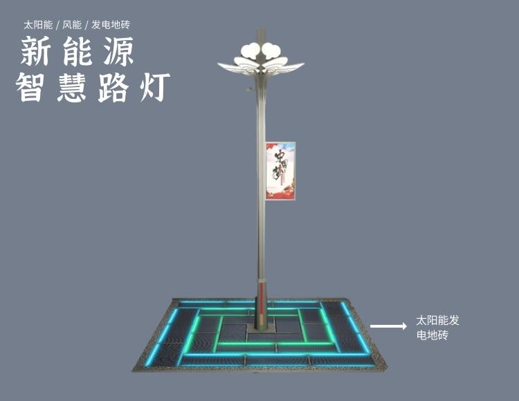 新能源智慧灯杆