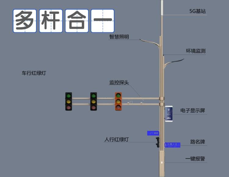 多功能交通一体式综合杆