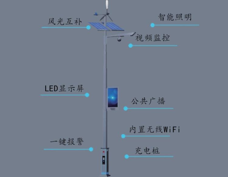 风光互补一体式智慧灯杆